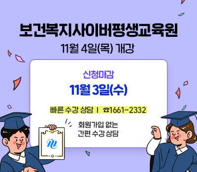 보건복지사이버평생교육원 개강
